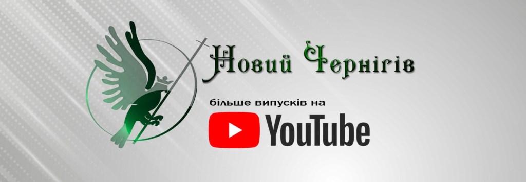 Більше випусків на нашому Ютуб каналі