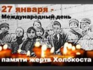 Захід з нагоди вшанування пам'яті жертв Голокосту