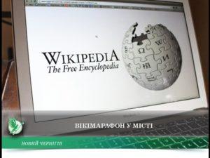 Вікімарафон: акція з редагування Вікіпедії