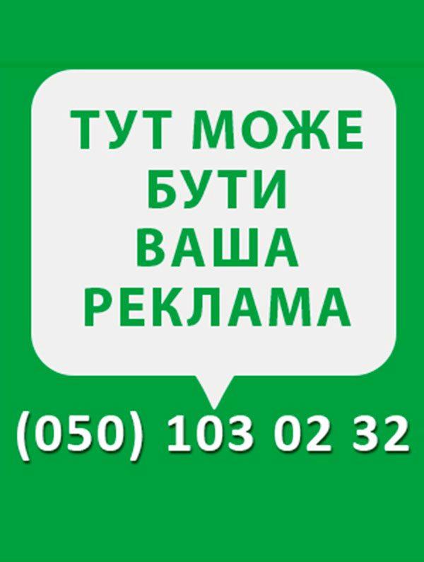 Реклама на телеканалі Новий Чернігів