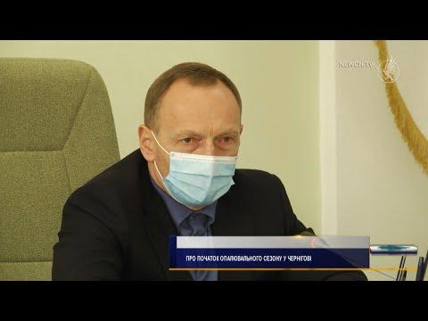 Актуально – Про початок опалювального сезону в Чернігові