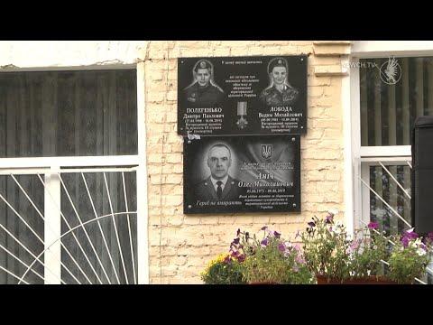Меморіальна дошка герою з'явилася на фасаді 14-ої школи Чернігова