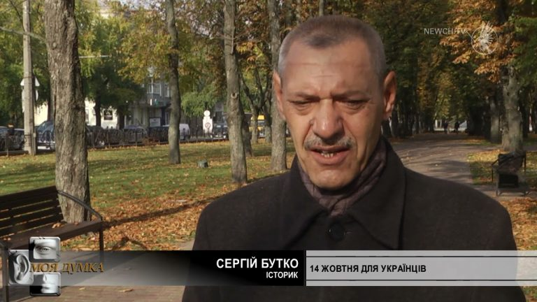 Моя думка – 14 жовтня для українців
