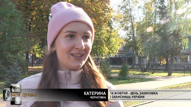 Моя думка – День Захисників та Захисниць України